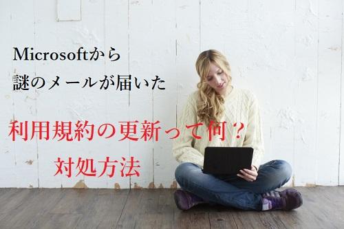 マイクロソフト 利用規約の更新 メール