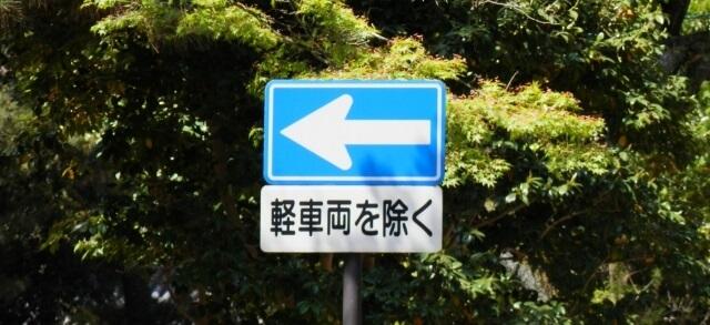 軽車両を除く 標識