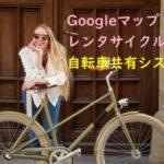 Googleマップ レンタサイクル