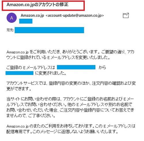 Amazonよりメール