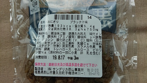 ブラックラーメンの汁味 原料