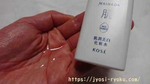 化粧水ポイント1