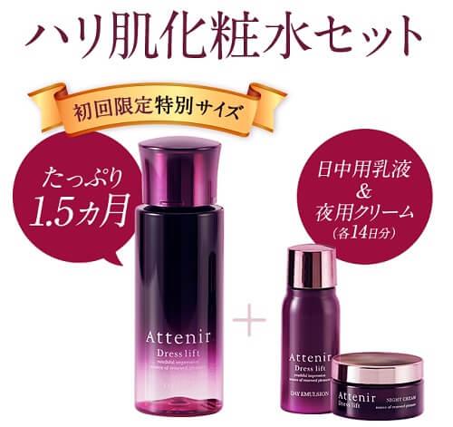 アテニア【ドレスリフトハリ肌化粧水セット】購入方法