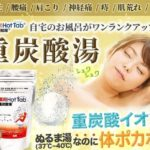 薬用ホットタブ重炭酸湯 ドラッグストア